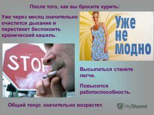 Бросить курить лечение народными методами