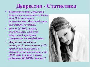 Депрессия лечение народными методами