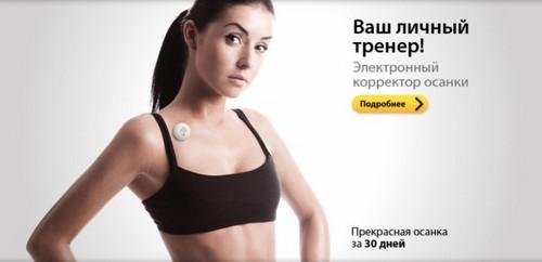 Электронный корректор осанки «Мастер Осанки» — ваш личный тренер