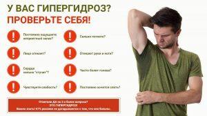 Гипергидроз (повышенная потливость) лечение народными методами