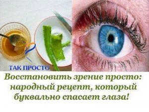 Глаз лечение народными методами