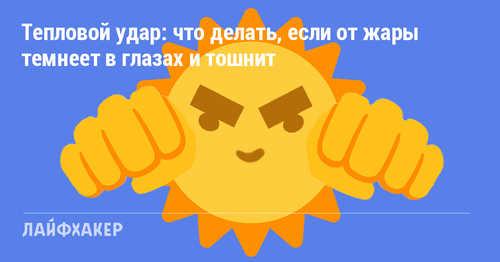 Тепловой удар: что делать, если от жары темнеет в глазах и тошнит