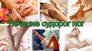 Лечение судорог ног по ночам