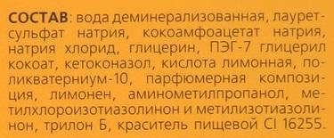 Состав шампуня Лошадиная сила от перхоти