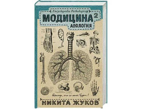 5 книг о здоровье, которые нужно прочитать каждому. Изображение номер 8