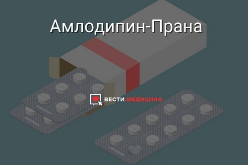 Амлодипин-Прана