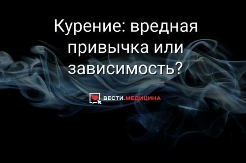 Курение: вредная привычка или зависимость?