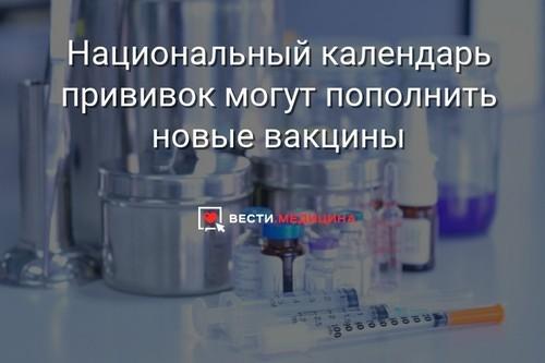 Национальный календарь прививок могут пополнить новые вакцины
