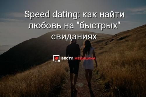 Speed dating: как найти любовь на «быстрых» свиданиях
