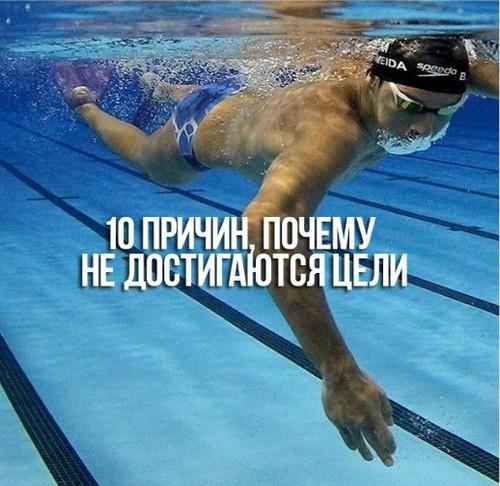 10 причин, почему не достигаются цели в плавании