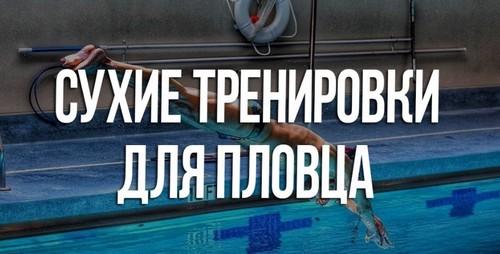 Сухие тренировки для пловца
