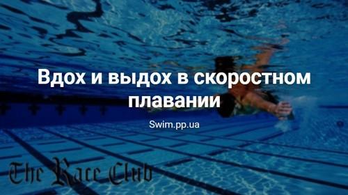 Вдох и выдох в скоростном плавании