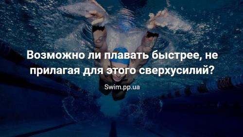 Возможно ли плавать быстрее, не прилагая для этого сверхусилий?